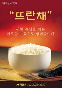 韩式美食文化宣传海报