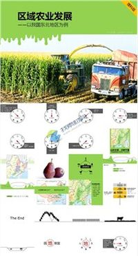 区域农业发展理科版ppt课件ppt模板大全