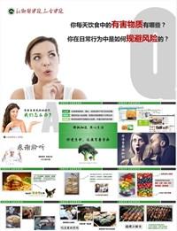 预防医学珍爱生命远离有害食品ppt模板免费下载