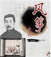 中国风作家鲁迅人物介绍ppt素材免费下载