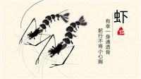 手绘龙虾幻灯片ppt素材免费下载