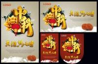 中秋节红色金黄宣传海报矢量素材下载