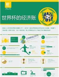 世界杯的经济账ppt模板免费下载