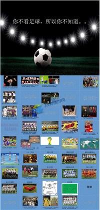 世界杯足球由来ppt素材免费下载