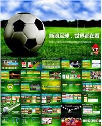 新浪国际足球世界杯招商方案ppt模板免费下载