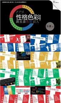 乐嘉性格色彩分析书本解读ppt模板免费下载