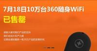 360随身WiFi官网jQuery焦点图