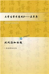 大学生学术系列古汉字古韵兰亭序ppt素材免费下载