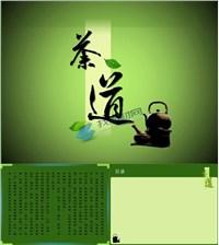绿色茶道文化ppt模板大全