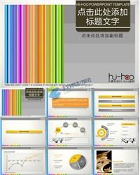 彩色条纹ppt素材免费下载