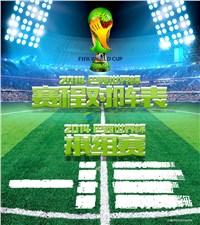 动态2014巴西世界杯小组赛程安排表ppt模板大全