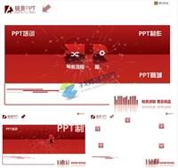 动态公司网站宣传片头ppt模板大全