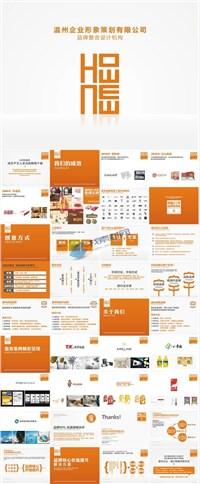 企业形象策划公司品牌整合设计机构ppt模板大全
