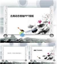 动态中国风卷轴动画ppt素材免费下载