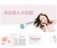 美丽女性化妆品行业ppt模板大全