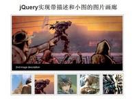 jQuery带描述和小图的图片画廊