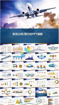 航空物流公司季度报告ppt模板免费下载