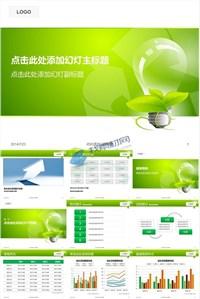 绿色环保清洁能源ppt模板免费下载