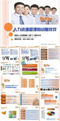 企业公司介绍宣传ppt模板大全