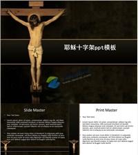 耶稣十字架ppt素材免费下载