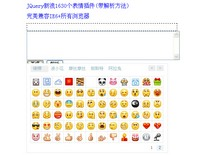 jquery新浪微博表情插件