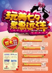 七夕情人节商场活动海报矢量素材下载