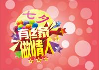 七夕节有缘做情人背景矢量素材下载