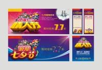 七夕情人节打折促销横幅矢量素材下载