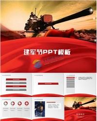 坦克复古背景建军节ppt模板免费下载