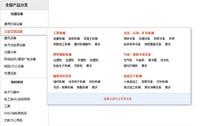 仿马可波罗左侧商品列表导航菜单
