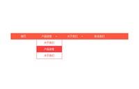 jQuery+CSS3橙色导航菜单