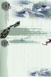 江南古典风景插画背景Pppt素材免费下载