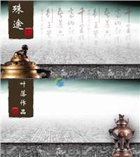 殊途中国风文化艺术ppt模板大全