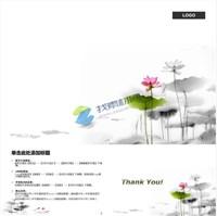 中国风宽屏水墨荷花ppt模板免费下载