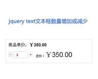 jquery文本框商品数量加减