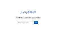 jquery文本框添加删除标签代码