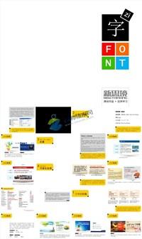 PPT设计字体的一些心得ppt模板免费下载