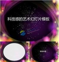 科技感紫色曲线环绕效果ppt模板免费下载