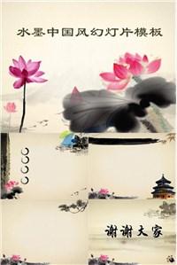 动态古典中国风水墨荷花ppt素材免费下载